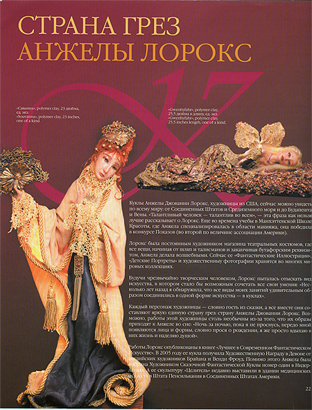 Doll world russia page 1